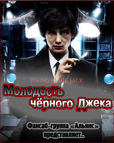 ��������� ����� ����� / Young Black Jack