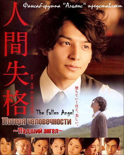 ������ ������������ ~������ �����~ / Ningen Shikkaku ~The Fallen Angel~