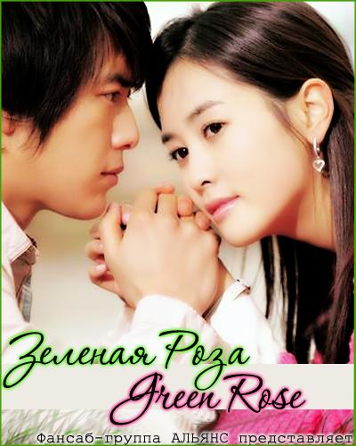 Зелёная роза корейский сериал