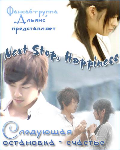 Следующая остановка - счастье / Next Stop, Happiness