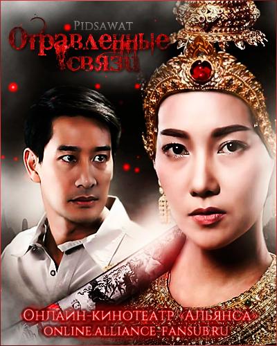 Сериальные новинки: Принцессы, воины и злодеи из Таиланда