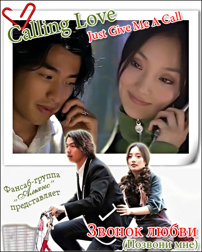 ������ ����� / Calling Love