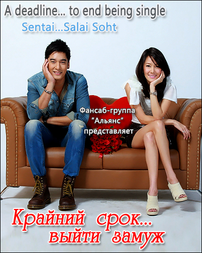 Крайний срок... выйти замуж / A deadline… to end being single / Sentai…Salai Soht