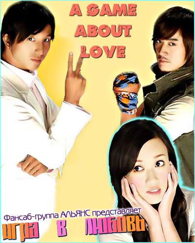 Игра в любовь дорама тайвань