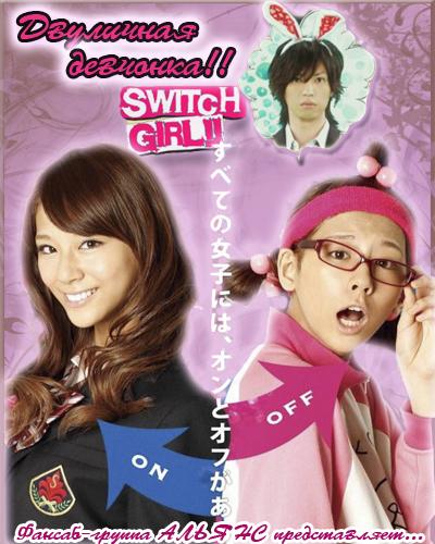 Двуличная девчонка! / Switch Girl!!