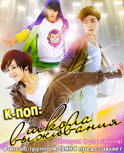К-поп: школа выживания / Strongest K-pop Survival (Корея, 2012 год ...